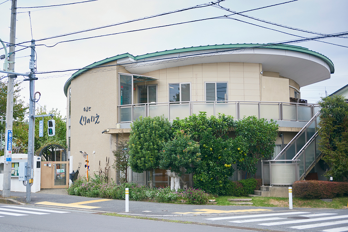 成瀬くりの家保育園 東京都町田市